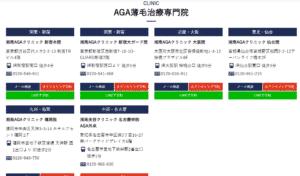 AGA専門クリニック