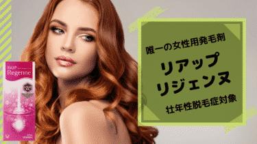 日本唯一の女性用発毛剤!リアップリジェンヌの効果・副作用を徹底解説!