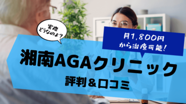 【AGA・薄毛専門】湘南AGAクリニックとは?評判・口コミは?
