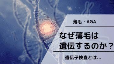 薄毛・AGAはなぜ遺伝するのか?遺伝子検査は信憑性が低い?